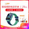 小天才电话手表 Z5 青绿儿童智能防水GPS定位4G全网通视频手表