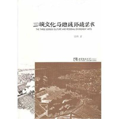 三峽文化與地域環境藝術金科9787562161707西南師范大學出版社