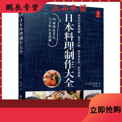 正版書籍 日本料理制作大全