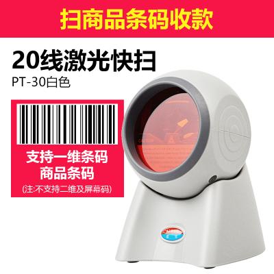 爱宝PT-30V扫描枪 激光扫描平台 超市扫码枪 多线条码扫描枪