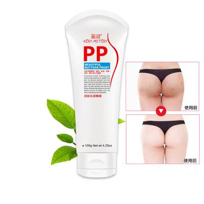 嘉謎PP美臀霜 臀部嫩白護理屁股霜 去淡化坐印角質雞皮護臀 滋潤營養提拉緊致預防干燥正品