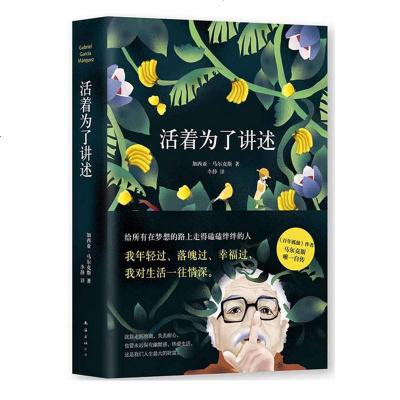 【新華書店旗艦店  】活著為了講述《百年孤獨》作者馬爾克斯自傳 諾貝爾文學獎獲得者 人物傳記 名人傳記書籍   正版