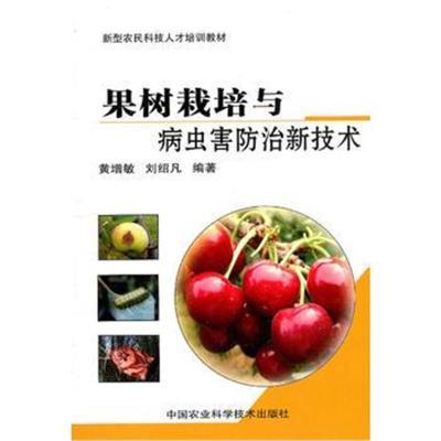 正版書籍 果樹栽培與病蟲害防治新技術 9787511604002 中國農業科學技術出