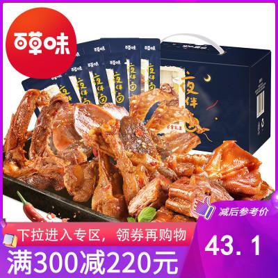 百草味 肉類零食 鴨肉全席500g 鴨肉大禮包 鴨脖鴨爪鴨貨鹵味零食麻辣小吃滿滿