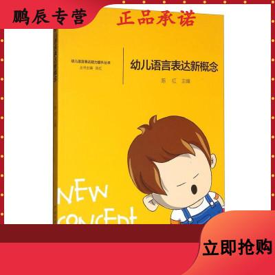 幼兒語言表達新概念9787565719493