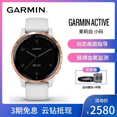 【順豐發貨】Garmin佳明Active s戶外運動手表旗艦多功能Wifi智能心率跑步腕表(茉莉白 小碼)