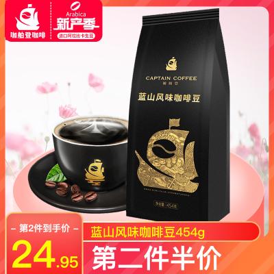 【第二件半价】咖舶登CAPTAIN蓝山风味咖啡豆454g袋装 新鲜烘焙 油脂丰富(可免费代磨咖啡粉)