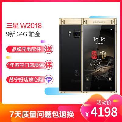 【二手9成新】三星(SAMSUNG)w2018 64G 至尊雅金 指纹识别 智能翻盖手机 全网4G