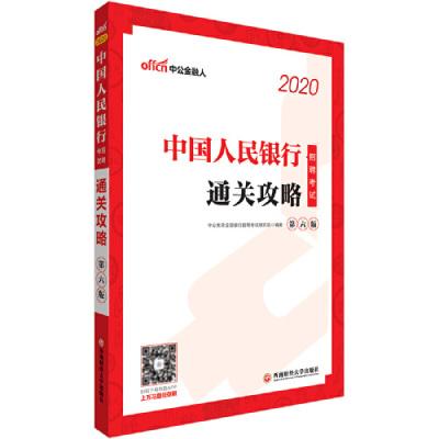 銀行招聘考試用書 中公2020中國人民銀行招聘考試通關攻略