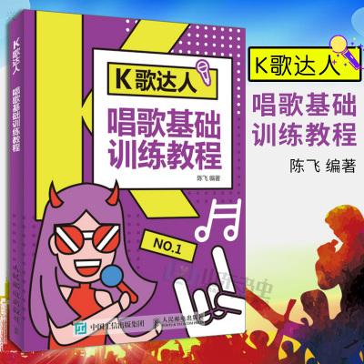 K歌達人 唱歌基礎訓練教程 流行歌唱入基礎教程 聲樂入教材歌唱訓練實用教程 唱歌發聲訓練唱歌基本技巧KTV熱歌曲訓