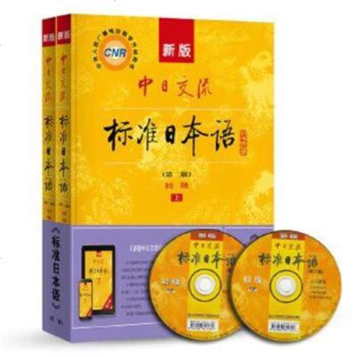 新版中日交流標準日本語 初級 上下冊(第二版)(含上下冊