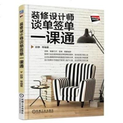 正版現貨  裝修設計師談單簽單一課通 萬丹 9787111572411 機械工業出版社  定價:35.00元