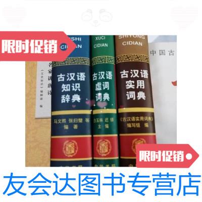 【二手9成新】古漢語知識詞典古漢語虛詞詞典古漢語實用詞典(三冊合售) 9788827347843