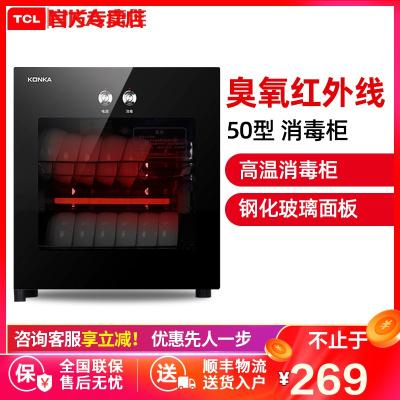 康佳(KONKA)ZTP50K18家用消毒柜 商用消毒碗柜 廚房立式消毒柜家用 臭氧殺菌紅外線烘干 34L單門
