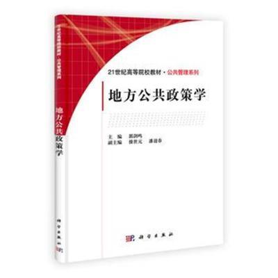 地方公共政策学 郭剑鸣 9787030400314 科学出版社