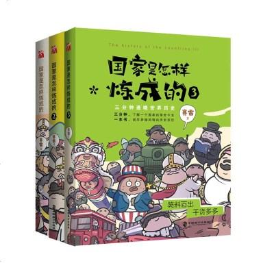 0902国家是怎样炼成的(套装3册)