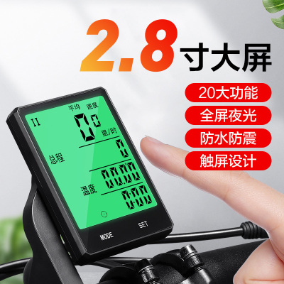 永久山地車公路車通勤車兒童自行車碼表騎行中文防水測速器里程表單車裝備配件邁速表