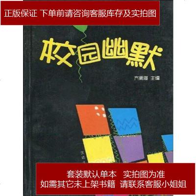 校園幽默 方青稚 編 漢語大詞典出版社 9787543208551