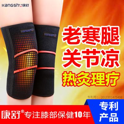 康舒护膝保暖老寒腿自发热关节保暖炎运动防寒秋冬季膝盖男女士中老年人漆盖