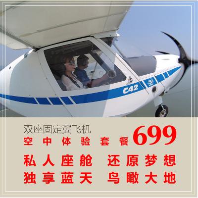 C42E 固定翼小型飞机飞行体验
