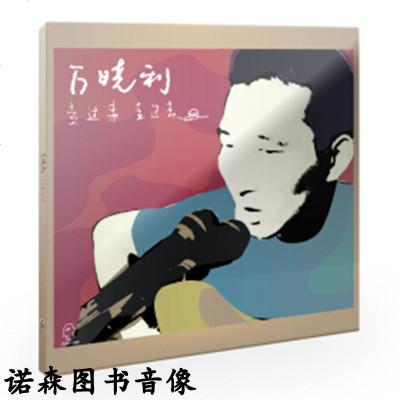 正版 摩登天空 萬曉利 走過來走過去 CD專輯 民謠搖滾音樂