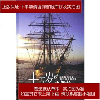 十五歲的小船長 [法]儒爾·凡爾納 譯林出版社 9787806579763