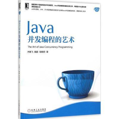 Java并发编程的艺术 方腾飞,魏鹏,程晓明 著 著 专业科技 文轩网