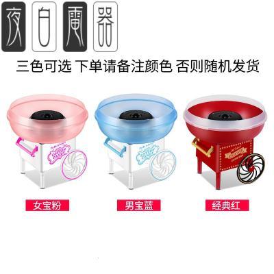 棉花糖机家用棉花糖机电动迷你自动棉花糖机器非商用