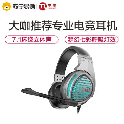 寧美GS01有線頭戴式筆記本臺式主機電腦游戲cf/lol絕地求生吃雞聽聲辯位USB耳機專業電競7.1耳機