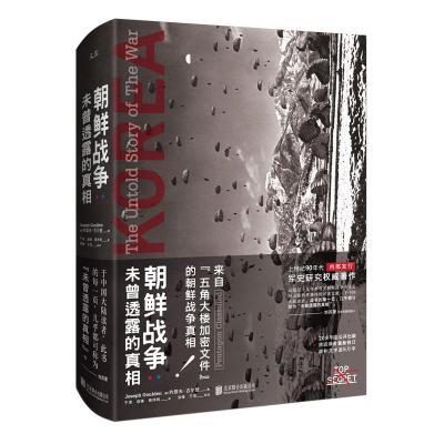 朝鮮戰爭 : 未曾透露的真相(精裝典藏版)