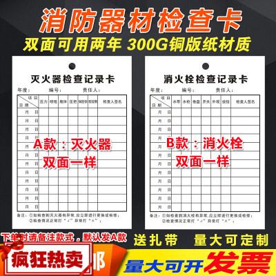 消防器材消防栓滅火器檢查卡記錄卡每月巡查月檢記錄表設備登記卡 單獨【防水卡套】50個 9x13cm 定制