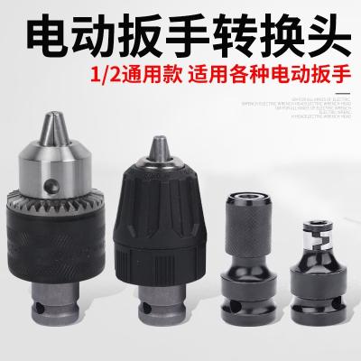電動扳手套筒轉換頭閃電客轉換接頭伸縮彈套風炮電板手轉接頭連接桿