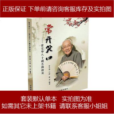 ???常宝华 /张青 中国商业出版社 9787520802826