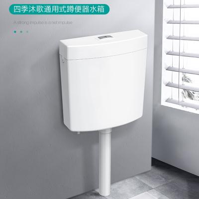 四季沐歌(MICOE)衛浴水箱廁所蹲便器水箱沖便器節能雙控沖水箱