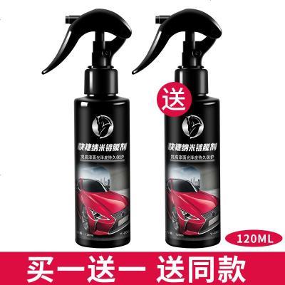 汽車鍍晶液體玻璃納米水晶鍍金正品車漆度鍍晶封釉漆面噴霧鍍膜劑 120ML( )