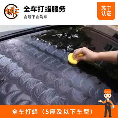 【寶養匯】全車打蠟服務(含蠟不含洗車)(5座及以下車型)巴孚G17劃痕蠟新車蠟 材料+工時費