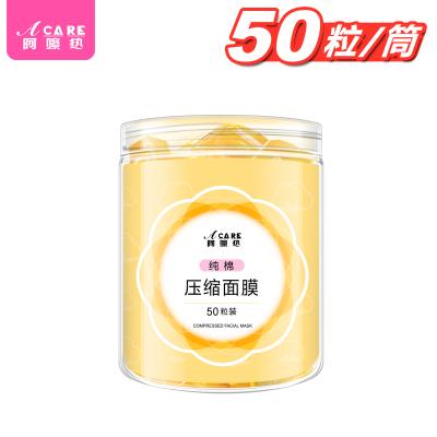 acare阿嚓熱 50粒純棉壓縮面膜紙一次性鬼臉水療輕薄工藝便攜補水