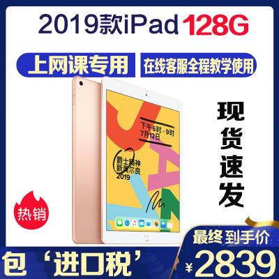 【包進口稅】iPad 第7代 10.2英寸【上網課專用】128G Wifi版 2019新品 Apple 平板電腦 MW792 金色 聯保一年 美版【現-貨-速-發】