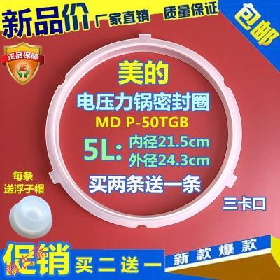 美的电压力锅密封圈MY-QC50A5WQC60A5/CS5035P硅胶皮垫圈皮圈配件