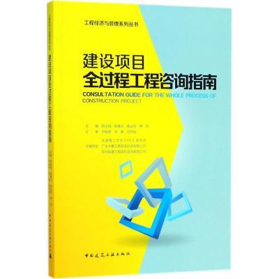 建設項目全過程工程咨詢指南 陳金海 等 主編 專業科技 文軒網