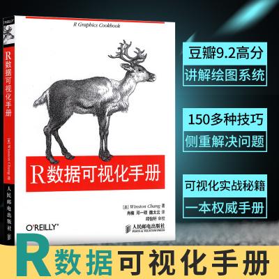 R数据可视化手册 R语言统计方法教程 R绘图系统 通过R绘图系统实现数据可视化教材 150多个精选技巧R语言基础从入门到
