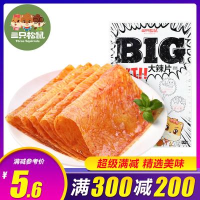 【三只松鼠_BIG大辣片230g】網紅大辣條童年零食老式兒時豆皮
