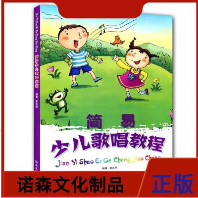 簡易少兒歌唱教程 聲樂書籍 兒童學唱歌教材入 歌曲呼吸發聲初級中級高級講解分析練習曲少兒合唱練習 藝術音樂書籍