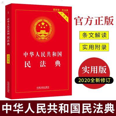 【官方正版】 中華人民和國民法典 實用版2020年新修訂版 總則編物權編合同編人格權編婚姻家庭編繼承編侵權責任編