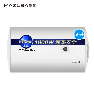 MAZUBA брэндийн бойлуур SQ-50M1