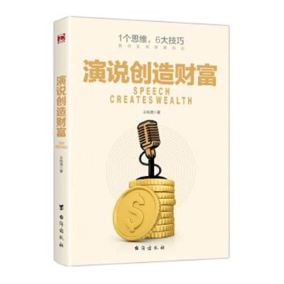 正版 演说创造财富:教你实现财富自由9787516822098 台海 王栎清 9787516822098 书籍