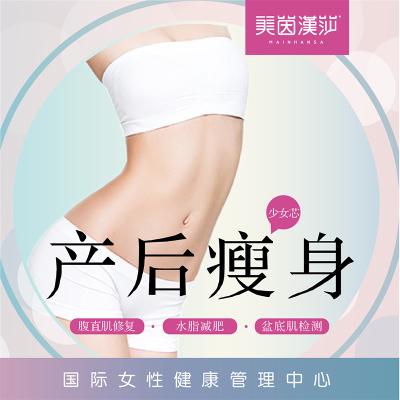 合肥美茵汉莎产后恢复 产后减肥瘦身 减脂塑形