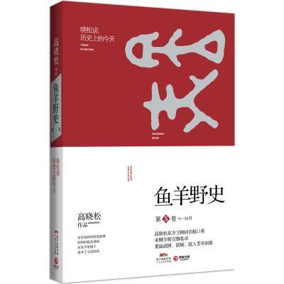 正版 鱼羊野史 高晓松 著 广东人民出版社 9787218106991 书籍