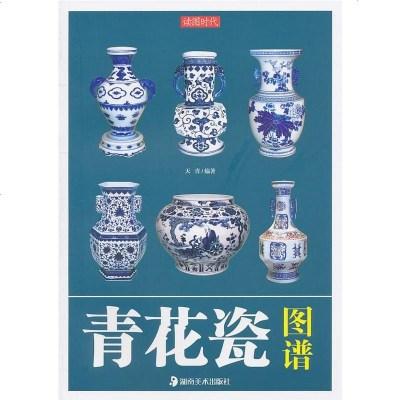 【正版  】读图时代:青花瓷图谱 天青