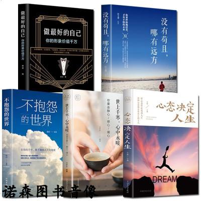 全5冊做最好的自己+世上千寒心中永暖+不抱怨的世界+心態決定人生+沒有茍且哪有遠方 青春文學心理學小說成功勵志書籍暢